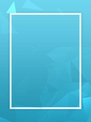 Simples e elegante luz sombra sonhadora fundo bonito Geometria Criativa Azul Imagem Do Plano De Fundo