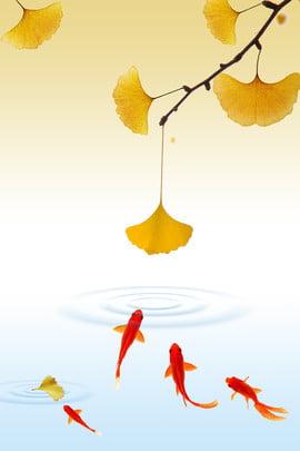Mùa thu đơn giản cá chơi lá rụng lá mùa thu rụng lá Đơn giản Li Qiu Nước Cá Lá Qiu Nước Cá Hình Nền