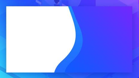 シンプルな青と白の境界線の背景素材 ブルー 白 青と白の背景 国境 ポスターの背景 バナーの背景 背景素材 広告宣伝 背景素材ダウンロード 背景イメージ 新鮮な背景 PSD クリエイティブな背景 漫画素材 新鮮な シンプルな青と白の境界線の背景素材 ブルー 白 背景画像