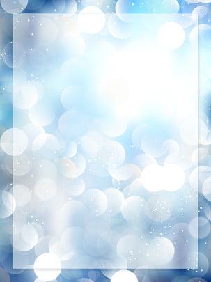 シンプルなブルーのロマンチックな美しい夢の背景素材 , ブルー, 新鮮な, 夢 背景画像