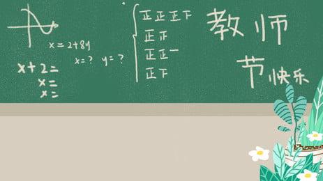 簡約教室黑板廣告背景, 教室, 手繪, 簡約 背景圖片