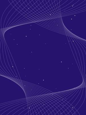Đơn giản sáng tạo trừu tượng dòng khói mơ mộng vật liệu nền Tóm Tắt Ba Hình Nền