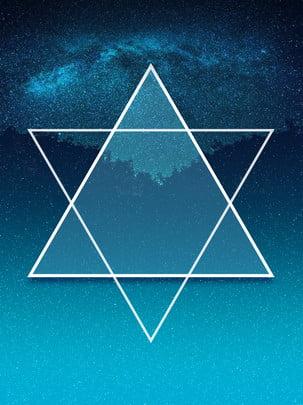 シンプルな五芒星の青い星空スペース空間の背景 単純な ペンタグラム ブルー 背景画像