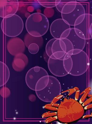 シンプルな毛深いカニ紫のロマンチックな光の効果の背景 単純な 紫色 ロマンチックな 毛深いカニ ライト効果 ハロー 軽い 特殊効果の背景 シンプルな毛深いカニ紫のロマンチックな光の効果の背景 単純な 紫色 背景画像