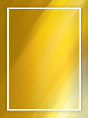 Áp phích quảng cáo nền micro stereo gradient vàng không khí cao cấp đơn giản , Sáng Tạo, Cao Cấp, Khí Quyển Ảnh nền