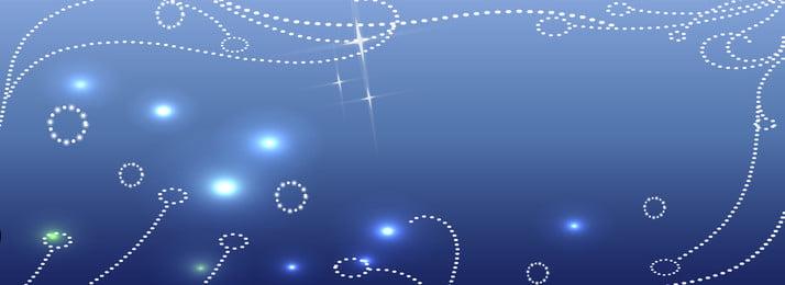 シンプルな光の効果の背景 ホタル リズミカルライン 単純な光の効果 スターライト 青い美しさ ホタル リズミカルライン 単純な光の効果 背景画像