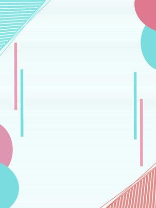 シンプルラインユニバーサル背景 , シンプルな背景, 線の背景, ポスターの普遍的な背景 背景画像