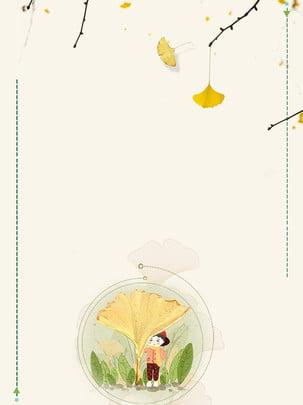Đơn giản minh họa nền mùa thu màu vàng nhạt Vàng Nhạt Đơn Hình Nền