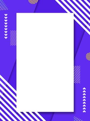 सरल बैंगनी मेम्फिस कला धारीदार पृष्ठभूमि , सरल, बैंगनी, मेम्फिस पृष्ठभूमि छवि