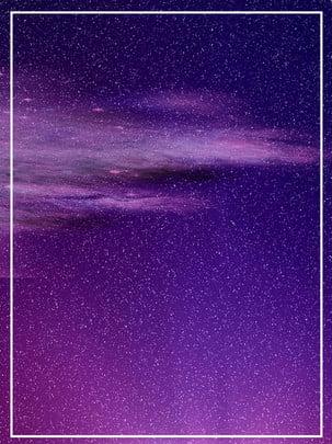 Màu tím đơn giản lãng mạn bầu trời đầy sao vũ trụ Đơn Giản Màu Hình Nền
