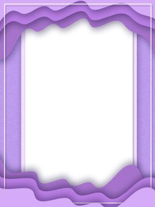 シンプルなロマンチックな紫紙カット風の背景 , クリエイティブ, 単純な, ロマンチックな 背景画像