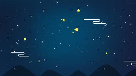 シンプルな星空の背景素材, 星空, おやすみの背景, 星 背景画像