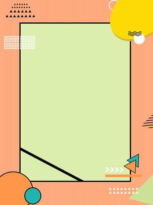 シンプルなスタイリッシュな幾何学的背景ポップスタイルh 5背景 単純な ファッション カラーブロック 背景画像