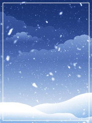 Simple Winter Beautiful Snow Background Mountain,snow Scene,background,snowing,winter Background,snow, Drifting, Winter, Beautiful, Background image