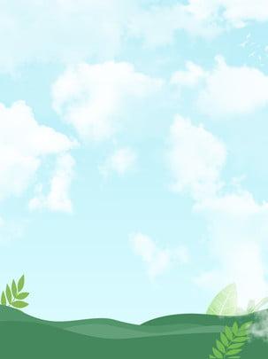 Bầu trời xanh nền trắng Bầu Trời Xanh Hình Nền