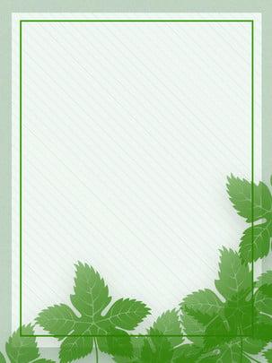 Rõ ràng nền viridis nhỏ rất đơn giản Lá Lá Nền Hình Nền
