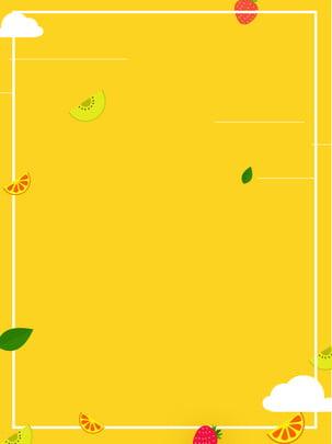 nhỏ rõ ràng tối giản nền hoạt hình trái cây , Nền Sáng Tạo, Phim Hoạt Hình, Dễ Thương Ảnh nền
