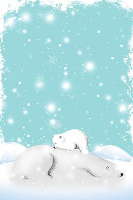 手繪卡通下雪北極熊母子溫馨藍色背景 雪景 藍色 冰雪 北極熊 手繪 卡通 溫馨 冬季 雪地 下雪 , 手繪卡通下雪北極熊母子溫馨藍色背景, 雪景, 藍色 背景圖片