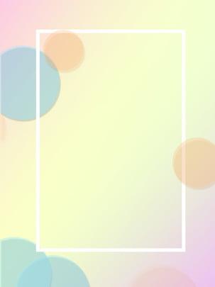 柔色漸變泡泡背景 , 柔色, 漸變, 泡泡 背景圖片