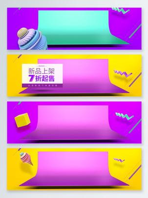mùa xuân mới 3d phong cách biểu ngữ stereo poster nền , Xuân Mới 2018, Âm Thanh Nổi 3d, Không Gian Ảnh nền