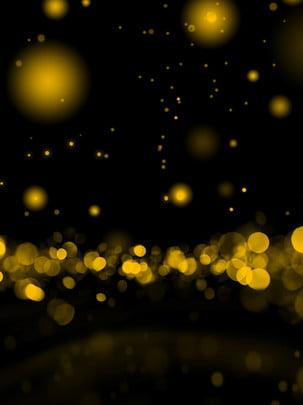 スタイリッシュな雰囲気スペースブラックゴールドの夢のポスターの背景 ブラックゴールドの背景 金 光スポットの背景 ハローの背景 ドリームゴールド ブラックスペース 大気の背景 ファッションの背景 金色の背景 黒の背景 スタイリッシュな雰囲気スペースブラックゴールドの夢のポスターの背景 ブラックゴールドの背景 金 背景画像