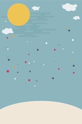 夏天沙灘海報圖 夏日 海灘 幾何形狀 旅遊 太陽 雲 烈日 , 夏天沙灘海報圖, 夏日, 海灘 背景圖片