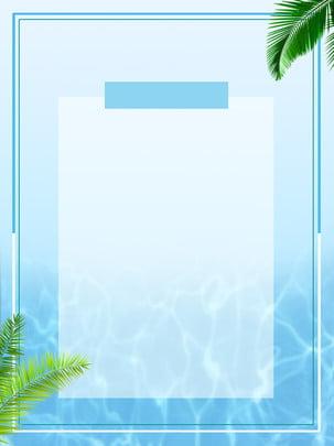 Летний прохладный ветер творческий плакат фон , Водная рябь, Капли воды, Летний ветер Фоновый рисунок