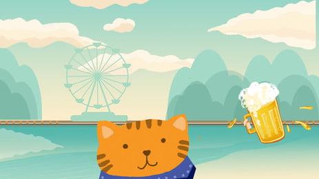 Summer Fresh Amusement Park Advertising Background Background,amusement Park,little Tiger,beer, Mug, Mountain, Peak, Background image