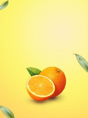夏のフルーツ素材オレンジの葉の葉の落ちるポスターの背景 , フルーツ, オレンジ色, 素材の背景 背景画像