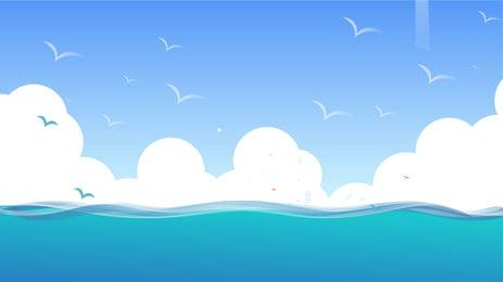 こんにちは、夏の空と白い雲と海のカモメのイラスト背景 背景デザイン Psd 創意バンク 背景画像