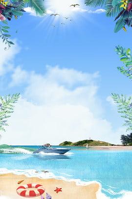 ग्रीष्मकालीन द्वीप यात्रा ग्रीष्मकालीन अवकाश यात्रा नीले विज्ञापन पृष्ठभूमि गर्मी सागर द्वीप यात्रा गर्मी की , द्वीप, यात्रा, गर्मी पृष्ठभूमि छवि