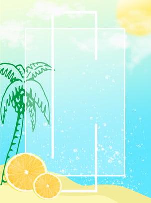 夏季海邊處暑背景 , 海邊, 夏季, 處暑 背景圖片