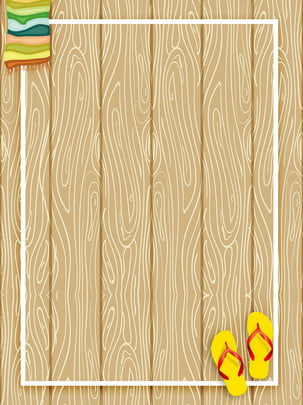 summer seaside wood grain background source file , Cartoon, Wood Grain, Board Background image