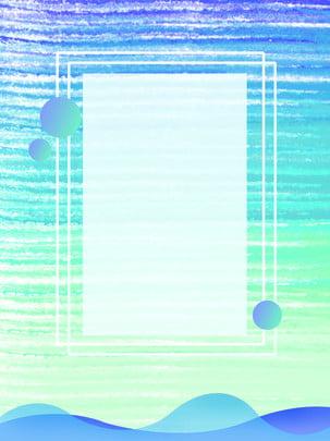 夏季風漸變幾何創意海報背景 夏季 藍色調 圓圈背景圖庫