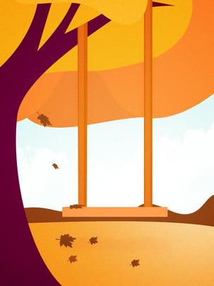 phong cách minh họa swing dưới cây mùa thu hoạt hình , Phim Hoạt Hình, Minh Họa, Mùa Thu Ảnh nền
