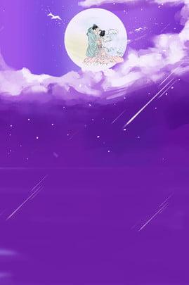 Cartaz do dia dos namorados do dia dos namorados chinês Tanabata Festival Qixi Dia dos E Qixi Dia Imagem Do Plano De Fundo