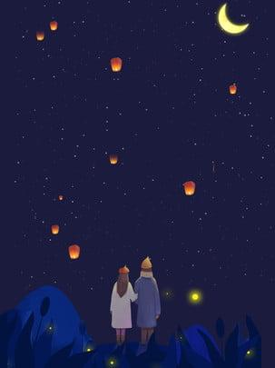 Tanabata bầu trời đầy sao Tanabata Ngày Lễ Hình Nền