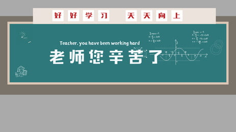 Download Free | teacher's, greeting, card Background Images