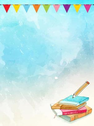 先生の日手描きの背景イラスト , 先生の日, 本, 水彩画 背景画像