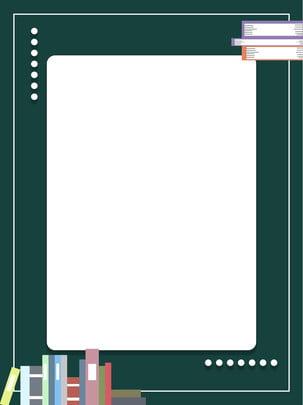 先生の日のシンプルな本背景素材イラスト , 先生の日, 本, グリーン 背景画像