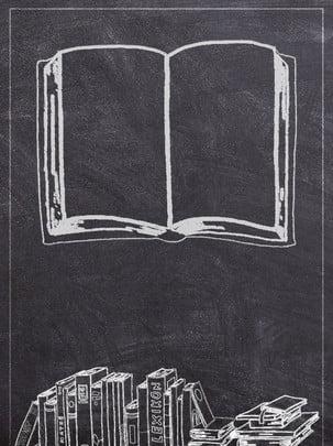 教師の日簡単に黒板の背景の素材を描きます , 本, 始業シーズン, 手絵 背景画像