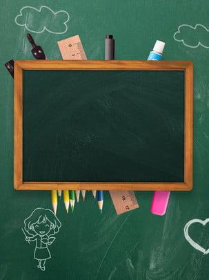 先生の日先生の黒板背景素材 , 先生の日, 先生, 庭師 背景画像