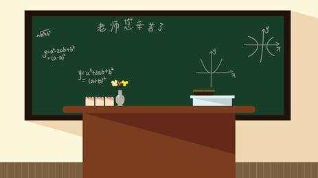 Professor do dia você trabalha duro no fundo de desenhos animados pódio quadro negro Dia Do Professor Imagem Do Plano De Fundo