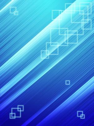 科技藍光幾何線條漸變背景 , 科技, 藍光, 幾何 背景圖片