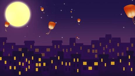 Традиционная иллюстрация фоне города под звездами Праздник середины осени Звездное осени Звездное обращается Фоновое изображение