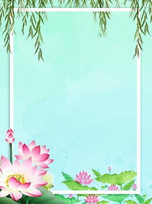 बारह सौर शब्द ग्रीष्मकालीन जल रंग कमल पृष्ठभूमि , पेड़ की पत्ती, विलो, कमल पृष्ठभूमि छवि