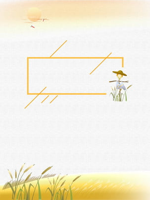 二十四節氣立秋秋分簡約創意海報背景 24節氣 二十四節氣 立秋背景圖庫