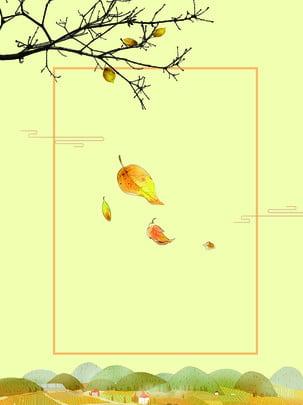 Leaves Yellow Poster Hình Nền