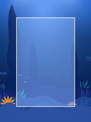 Fundo do mar do mundo submarino Criativo Mar profundo Mundo subaquático Fundo Submarino Mão Profundo Imagem Do Plano De Fundo