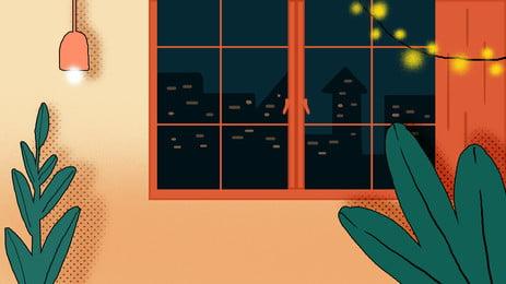 따뜻한 가족 외부 창 도시 풍경 그림 배경, 따뜻한 배경, 손으로 그린, 창 배경 배경 이미지